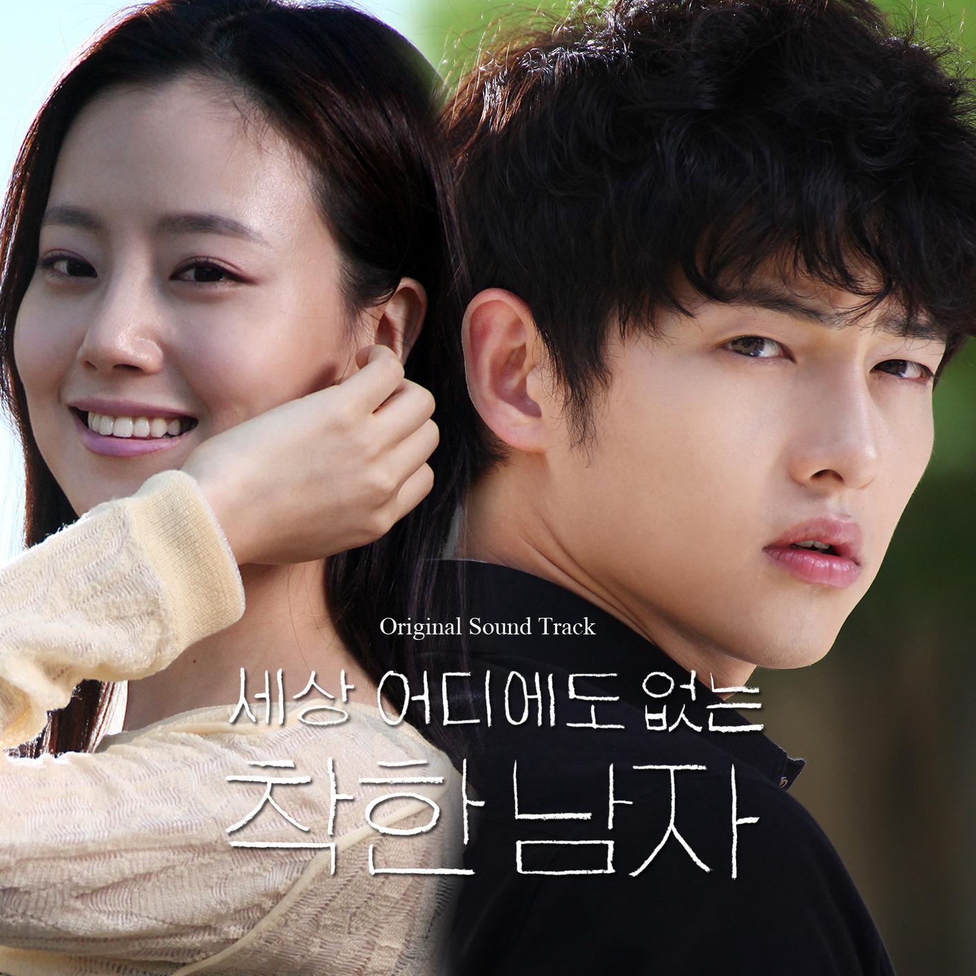 세상 어디에도 없는 착한남자 Part.4 (KBS 수목드라마) 앨범정보
