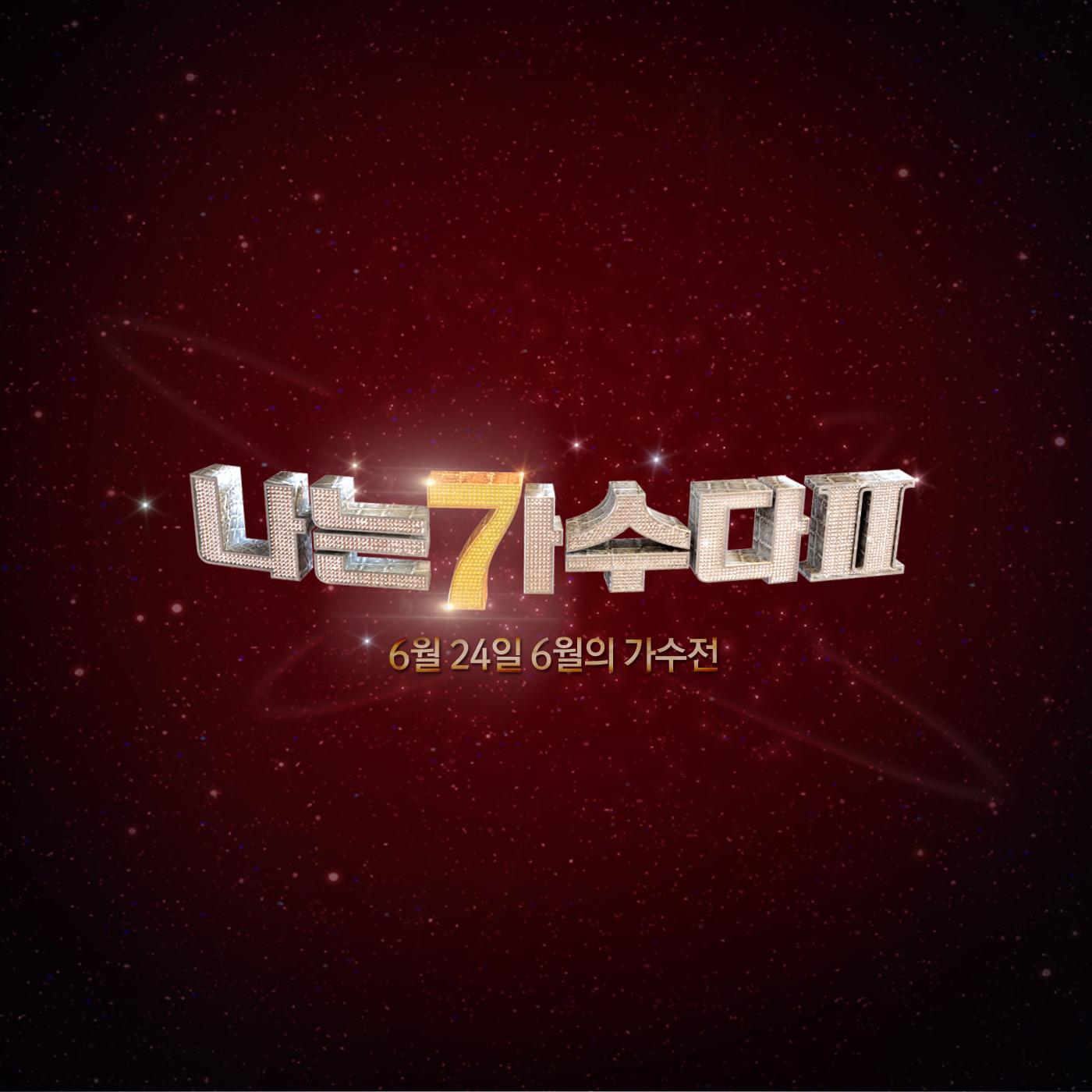<나는 가수다 2> 6월 24일 6월의 가수전 앨범정보