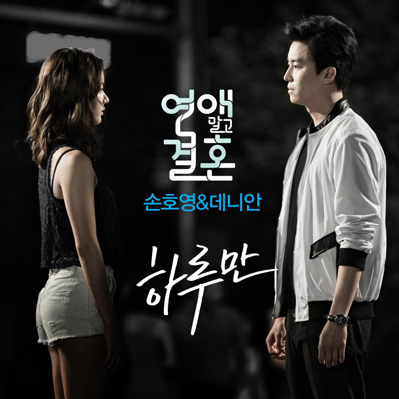 연애말고 결혼 OST Part 3 (tvN 금토드라마) 앨범정보